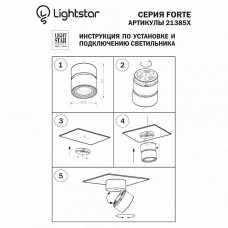 Светодиодный Накладной Светильник Lightstar Forte Muro 213857