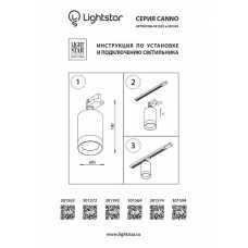 Светодиодный трековый светильник Lightstar Canno 301562