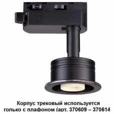Светильник на штанге Novotech Unit 370608