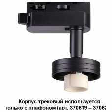 Светильник на штанге Novotech Unit 370618