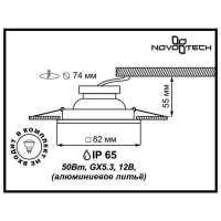 Встраиваемый светильник Novotech Aqua 369309