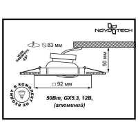 Встраиваемый светильник Novotech Bell 369638