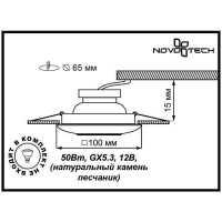 Встраиваемый светильник Novotech Wind 369659