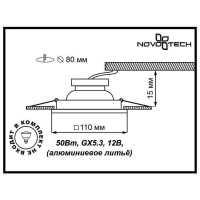 Встраиваемый светильник Novotech Branch 369661