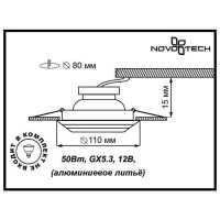 Встраиваемый светильник Novotech Branch 369664