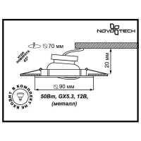 Встраиваемый светильник Novotech Classic 369695