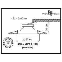 Встраиваемый светильник Novotech Classic 369702